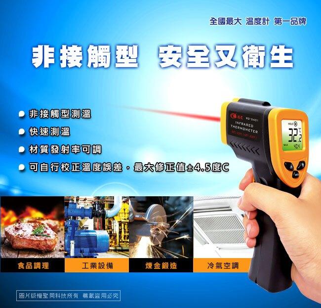 【N Dr.AV聖岡科技】RD-5401 紅外線溫度計(鴻龍牌)