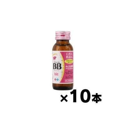 (第3類医薬品) チョコラBBドリンクビット 50ml×10本