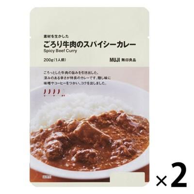 無印良品 素材を生かした ごろり牛肉のスパイシーカレー 2袋 良品計画 <化学調味料不使用>