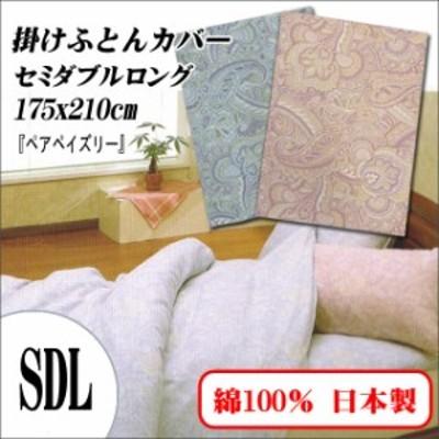 掛け布団カバー 「ペアペイズリー」 セミダブルロング(175×210cm) 日本製 綿100% SDL 00602 掛けカバー/掛ふとんカバー