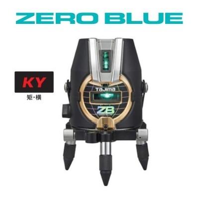 【送料無料】タジマツールZERO BLUE-KY【本体のみ】ZEROB-KY 大矩・横・縦レーザー墨出器 ゼロブルー