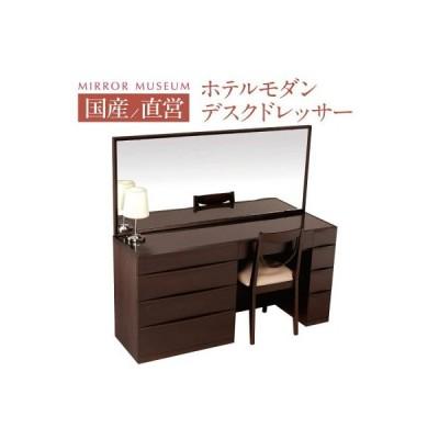 ドレッサー 国産 ファータ 一面鏡 椅子付 完成品