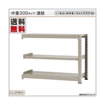 スチールラック スチール棚 業務用 収納 中量ラック300kg 連結 幅120×奥行45×高さ90cm 3段 300kg/段