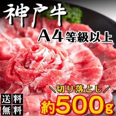 神戸牛 切り落とし 無選別 霜降り ブランド牛 焼肉 しゃぶしゃぶ  500g