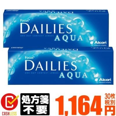 【処方箋不要】 デイリーズアクア 30枚 2箱 (コンタクト ワンデー コンタクトレンズ 1day )