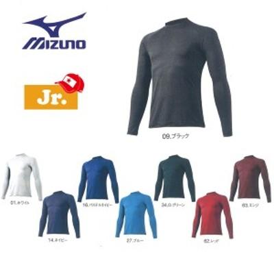 野球  MIZUNO【ミズノ】ジュニア用アンダーシャツ DRY 丸首 長袖  メール便配送