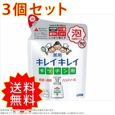 3個セット キレイキレイ薬用キッチン泡ハンドソープ 替え 180ml ライオン ハンドソープ まとめ買い 通常送料無料