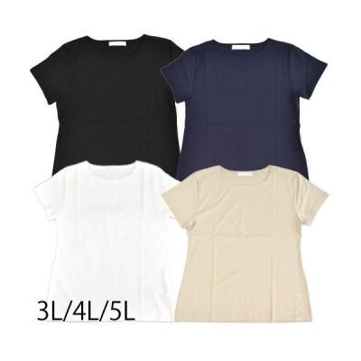 [綿100%][大きいサイズ]婦人・半袖スムースT レディース/コットン100/ミセスリ/ラックス/上品/気持ち良い/スムース/伸縮性/3L/4L/5L