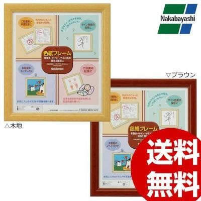 ナカバヤシ 色紙フレーム 木製 木地・フ-CW-100-N