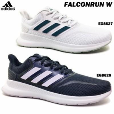 アディダス ファルコンラン W adidas FALCONRUN W EG8626 EG8627 レディース スニーカー ランニング ジョギング マラソン エクササイズ