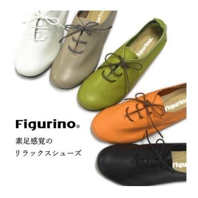 レースアップシューズ 日本製 本革 軽量 S887 Figurino フィグリーノ レザー ナチュラル 靴 レディース 歩きやすい