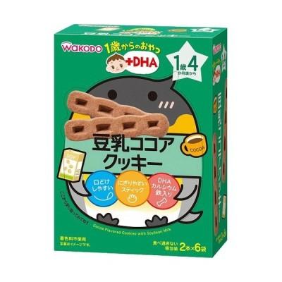 アサヒグループ食品株式会社 和光堂 1歳からのおやつ+DHA 豆乳ココアクッキー(2本X6袋入)<そのまま握って食べてね!>