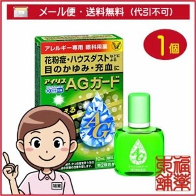 【第2類医薬品】☆アイリスAgガード 10ml [ゆうパケット・送料無料] 「YP30」