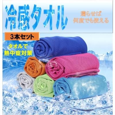 ひんやりタオル 冷感タオル クールタオル 熱中症対策 ネッククーラー スーパークールタオル アウトドア スポーツ