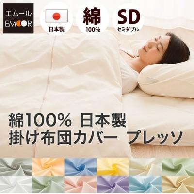 掛け布団カバー セミダブル 日本製 綿100% 掛けふとんカバー 掛けカバー 吸湿 速乾 丸洗い 洗える 洗濯機可 プレッソ 新生活 ラッピング対応 エムール