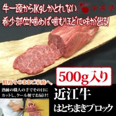牛肉 近江牛 はとちまき 霜降りすね ブロック 500g