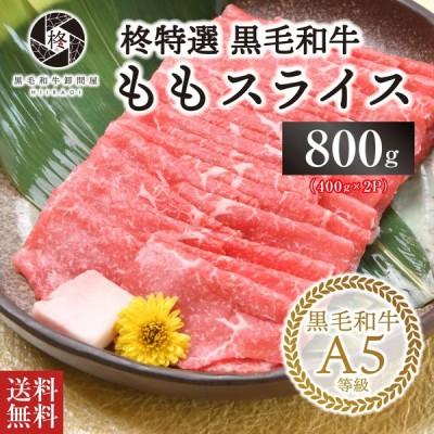 敬老の日 プレゼント 牛肉 肉 A5等級 黒毛和牛 もも肉 800g(400g×2) 和牛 お肉 A5 贈答 お取り寄せ しゃぶしゃぶ すき焼き 焼肉 ギフト