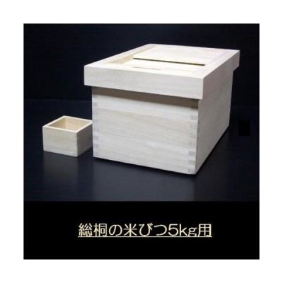 総桐の米びつ 5kg用