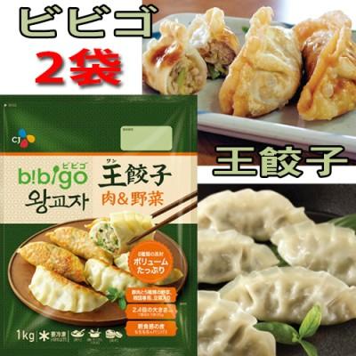 【冷凍】ビビゴ』王餃子1kg(2袋)■韓国食品■餃子/水餃子/美味しい/簡単/簡単調理/肉/野菜/ダイエット/低カロリー