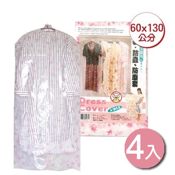 Qmishop 西裝洋裝防塵套 女4入/男5入 衣服防塵套組【QQ186】