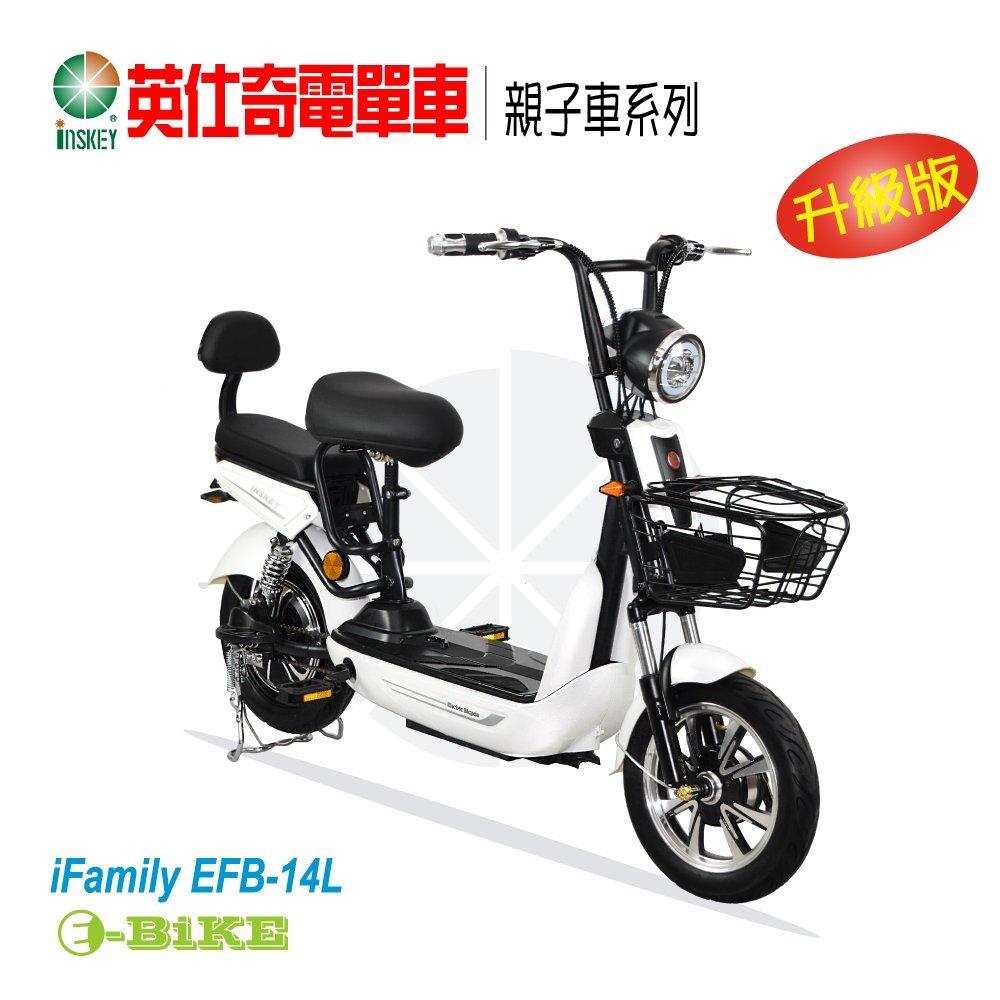 【iNSKEY 英仕奇電單車】電動輔助自行車 親子車 iFamily EFB-14L N1 48V鋰電池