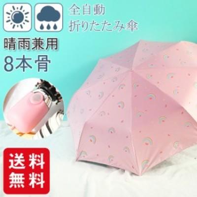 冬新作 折りたたみ傘 自動開閉 ワンタッチ開閉 晴雨兼用 超軽量 折畳み 可愛い おしゃれ