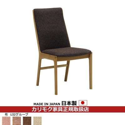カリモク ダイニングチェア/ CU41モデル 平織布張 食堂椅子(肘無し) (COM オークD・G・S/U32グループ)  CU4135-U32
