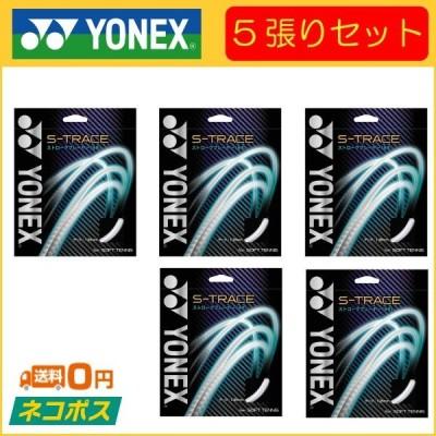 YONEX ヨネックス S-TRACE S-トレース SGST 5張りセット ソフトテニス用ガット