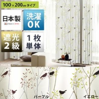 カーテン 遮光カーテン 遮光 北欧 日本製 洗える 遮光2級 モダン シンプル ナチュラル 冷暖房効率アップ 激安 安い 通販 100×200 MIKI N