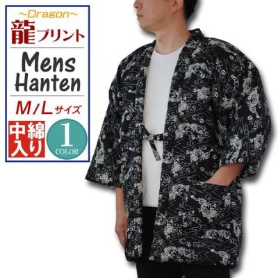 はんてん メンズ 与一 龍 プリント 中綿入り 紳士 はんてん 半纏 黒 M・L サイズ 対応 綿100% プリント 生地 メンズ 男子 男性 mens hanten