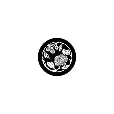 家紋シール 乱れ牡丹枝丸紋 直径15cm 丸型 白紋 KS15M-3001W