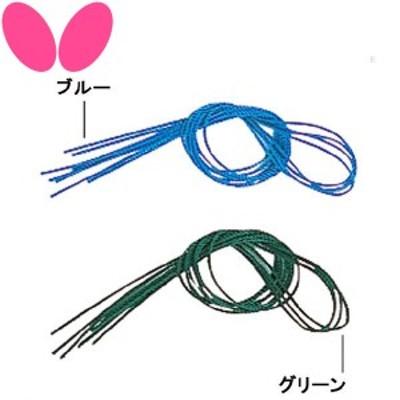 【メール便送料無料】バタフライ 卓球 ネットヒモ S 71910-177