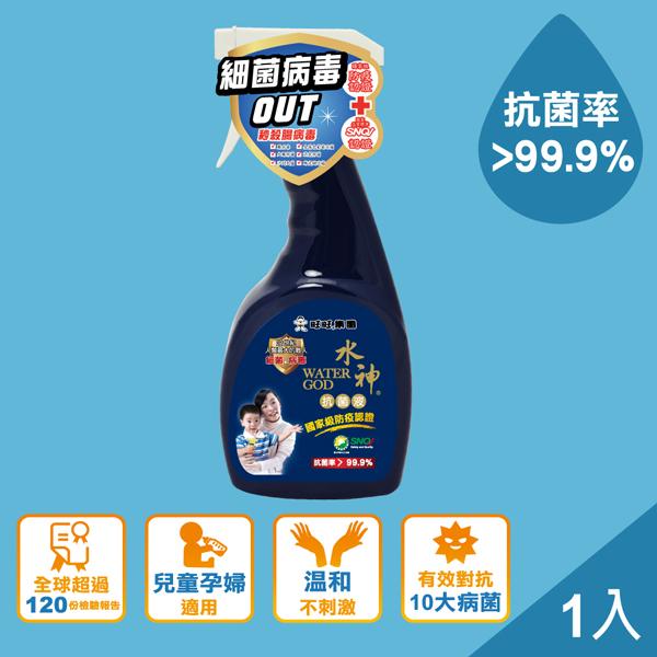 【旺旺集團】水神抗菌液500ml