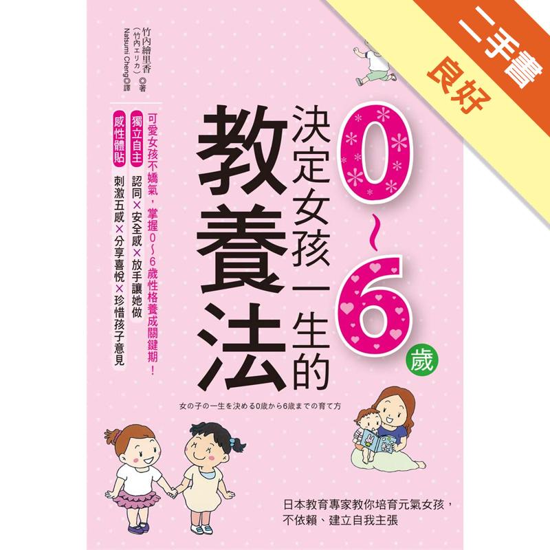 決定女孩一生的0~6歲教養法:日本教育專家教你培育元氣女孩,不依賴、建立自我主張[二手書_良好]11311653722