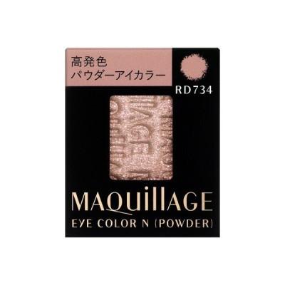 資生堂 マキアージュ アイカラーN (パウダー)(レフィル) RD734 【ネコポス対応商品】