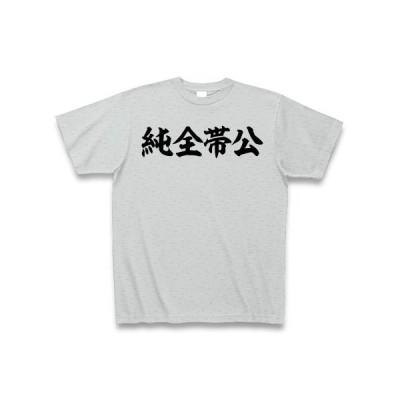 純全帯公 筆書体文字(横) Tシャツ(グレー)