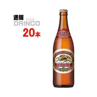 ビール クラシック ラガー 500ml 瓶 20 本 ( 20 本 × 1 ケース ) キリン