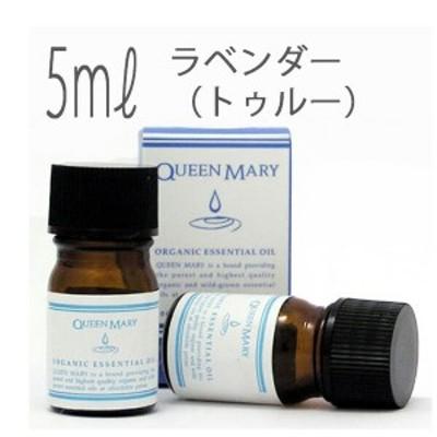 クイーンメリー(エッセンシャルオイル/アロマオイル/精油)ラベンダー(トゥルー)(5ml)