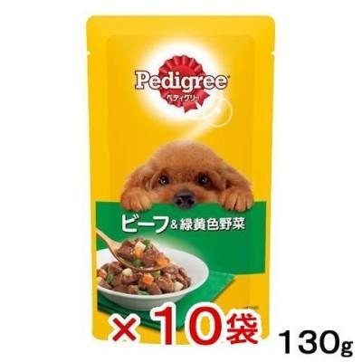 ペディグリー パウチ 成犬用 旨みビーフ&緑黄色野菜 130g 10袋 ドッグフード ペディグリー 関東当日便