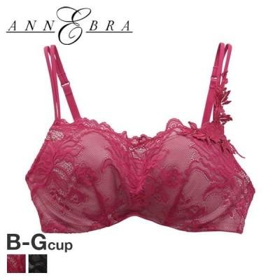 アンブラ ANNEBRA Morocco 3/4カップ ブラジャー 胸元カバー レースカバー BCDEFG 盛れる サイズ豊富 大きいサイズ BloomUp 単品