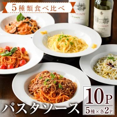 【AC-14】5種類のパスタソース食べ比べセット(100g×10P)【イタリア料理 Bliss】