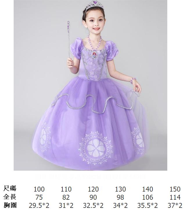 東區派對-  萬聖節服裝/公主服裝/紫色公主服/ 蘇菲亞服裝/蘇菲亞公主服 (服裝+項鍊)