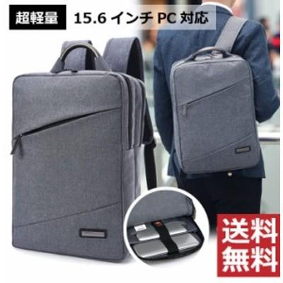 ビジネスリュック メンズバッグ リュックサック 出張 旅行 通勤 通学 PC15.6インチ 大容量 超軽量 送料無料