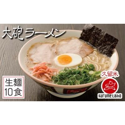 G55-03 久留米ラーメンの真髄!!大砲 生・袋ラーメン10食
