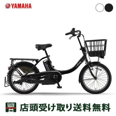 店頭受取限定 ヤマハ 電動自転車 子供乗せ アシスト自転車 コンパクト 2020 パス バビー アン YAMAHA 12.3h 3段変速