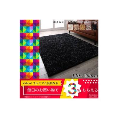 ラグ マット 絨毯 おしゃれ ふわふわボリュームの洗えるミックスカラーシャギーラグ 140×200cm 5000455727