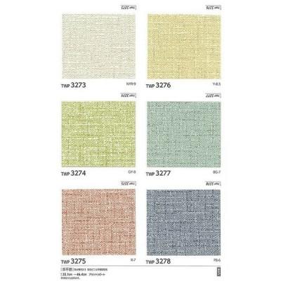 のり付壁紙 糊付 壁紙  トキワTWP3273・TWP3274・TWP3275・TWP3276・TWP3277・TWP3278