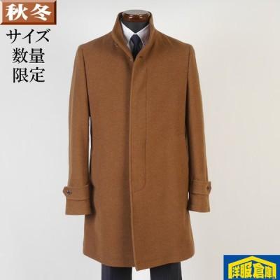 スタンドカラー コート ウール メンズ Lサイズ ビジネスコートSG-L 14500 GC37017