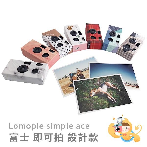 富士 一次性 即可拍 設計紙盒款 膠捲 底片 相機 Simple Ace 交換 禮物 [預購]
