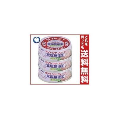 送料無料 いなば食品 ライトツナ食塩無添加 70g×3缶×16個入
